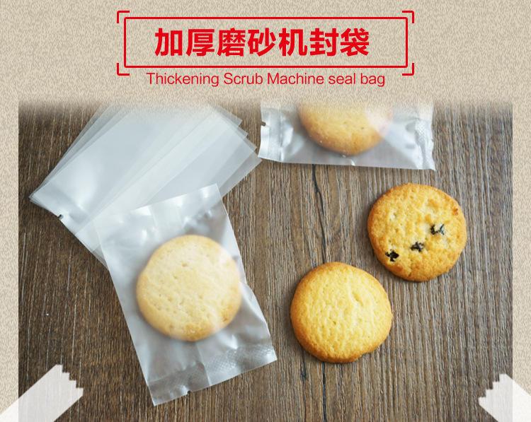 【八八八】e網購~【加厚半透明磨砂機封餅乾包裝袋中號 CA180】NO135烘焙用品包材非自封袋 0