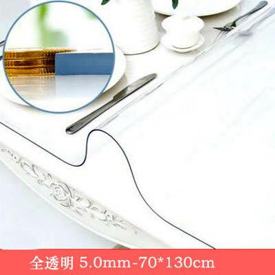 【5.0mm全透明軟玻璃桌墊-70*130cm-1款組】PVC桌布防水防燙防油免洗膠墊(可定制)-7101001