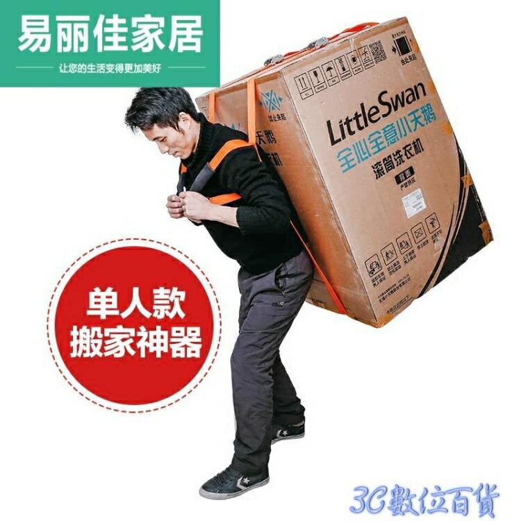 背冰箱背貨神器搬家神奇背帶搬運繩子單人肩帶上樓梯省力神器家用