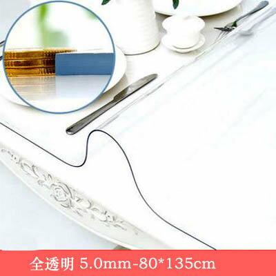 【5.0mm全透明軟玻璃桌墊-80*135cm-1款組】PVC桌布防水防燙防油免洗膠墊(可定制)-7101001