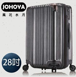 【JOHOYA禾雅】風花水月系列28吋ABSPC拉鍊行李箱-黑銀
