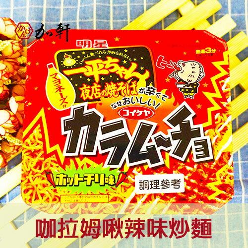 《加軒》日本明星一平夜店炒麵 咖拉姆啾辣味