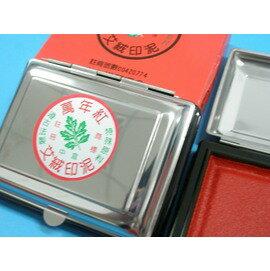 萬年紅艾絨印泥.小白鐵印泥95mm x 95mm MIT製/一個入{定350}