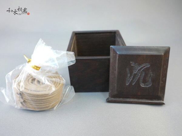 和木相處:【和木相處】方形香盒
