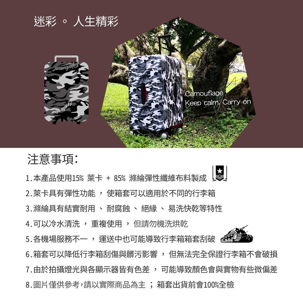【CENTURION 百夫長】黑迷彩 克魯斯 29吋 胖胖箱行李箱套 胖胖箱 運動箱 行李箱保護套 2