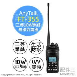 【配件王】公司貨 AnyTalk FT-355 三等10W業餘無線對講機 遠距離 防水 無線電 生存遊戲 極限運動 續航強