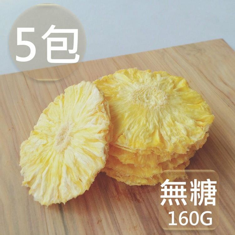 無糖向日葵鳯梨花3包入(200g/包)
