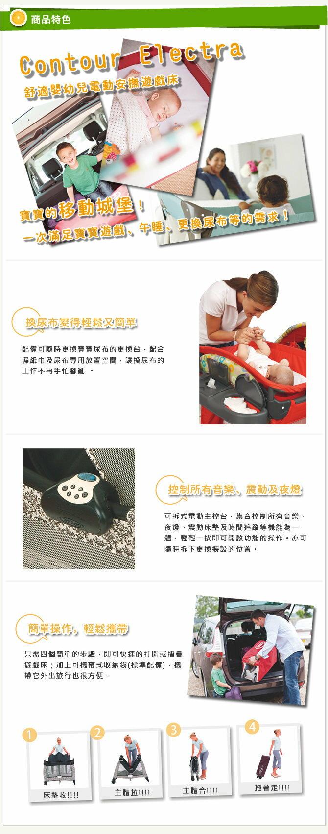 Graco -  Contour Electra 舒適嬰幼兒電動安撫遊戲床 1