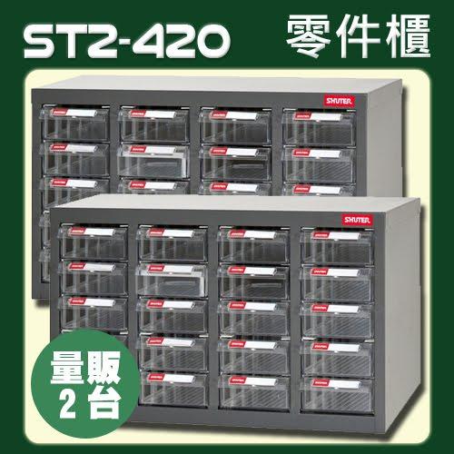 『量販2台』【超值抽屜零件櫃】樹德 ST2-420 20格抽屜 裝潢 水電 維修 汽車 耗材 電子 精密 車床 電器