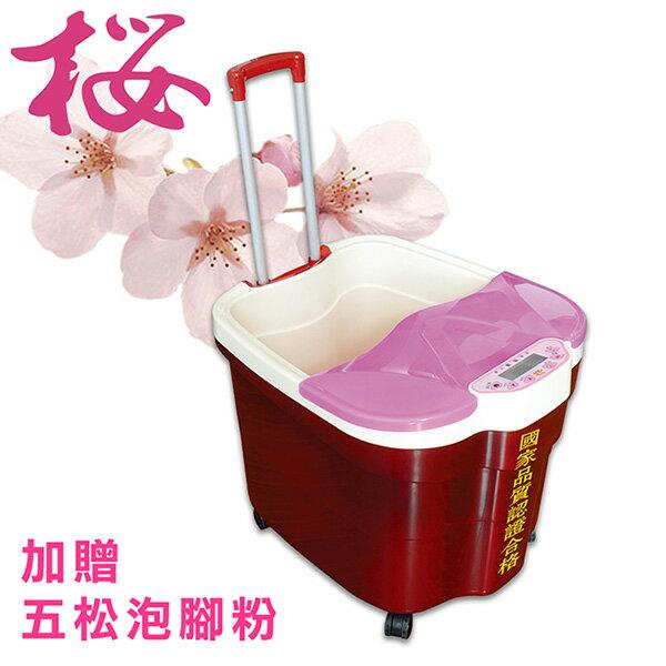 櫻的SPA足浴機泡腳機(加贈1500元五松泡腳粉)5217SHOPPING