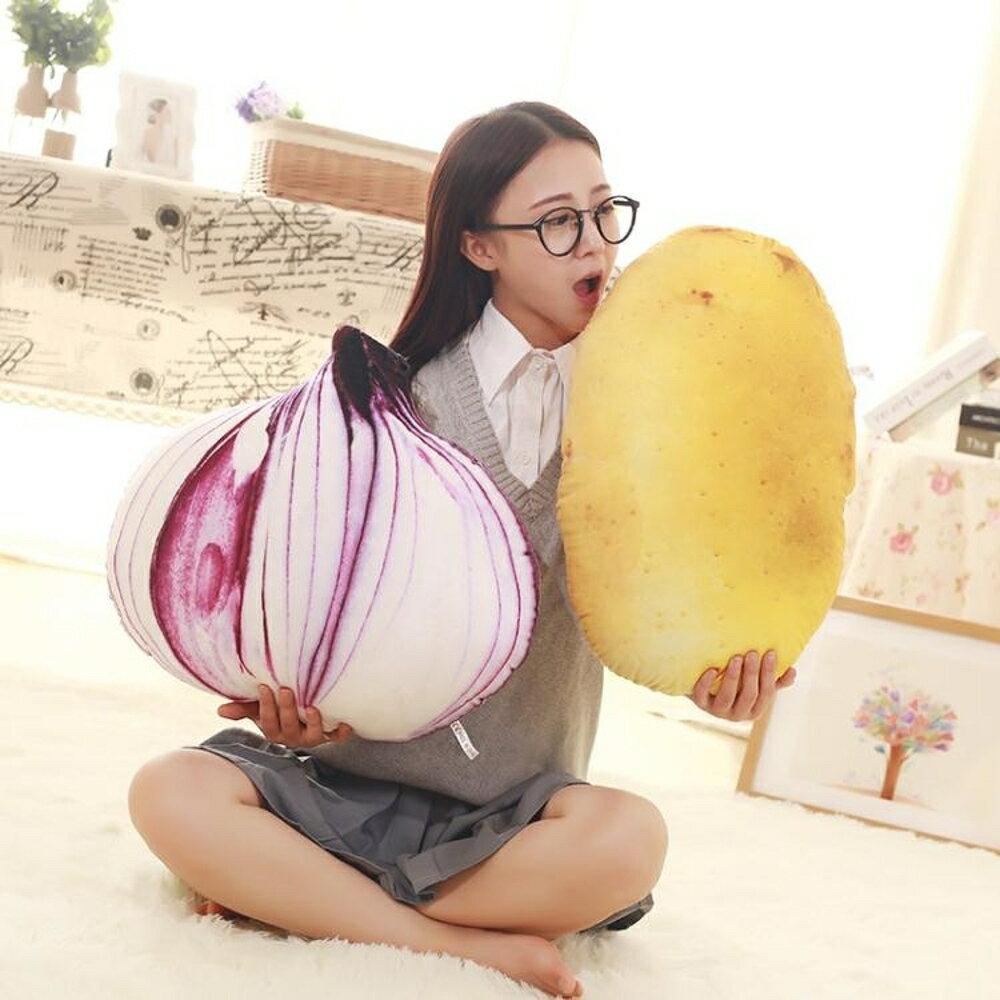 惡搞玩具 大白菜西蘭花土豆洋蔥生姜抱枕公仔仿真蔬菜毛絨玩具創意惡搞靠墊 交換禮物 韓菲兒 1