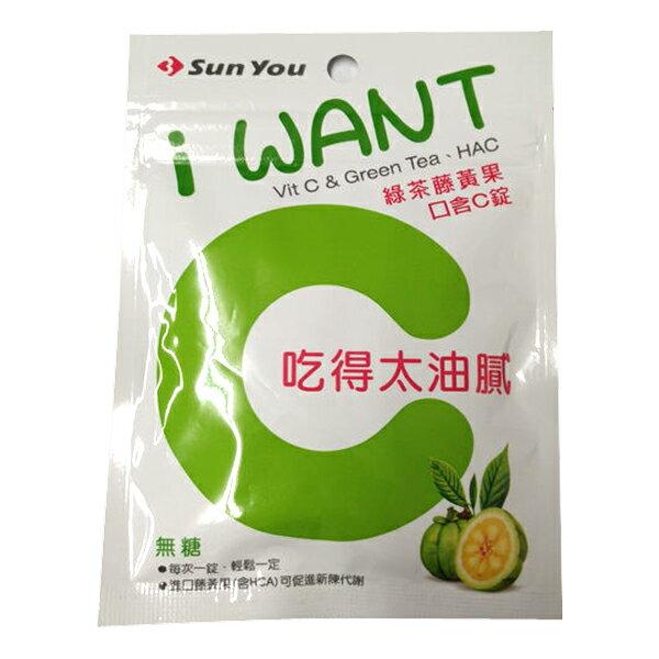 三友 綠茶藤黃果口含C錠(吃得太油膩) 40錠入【德芳保健藥妝】