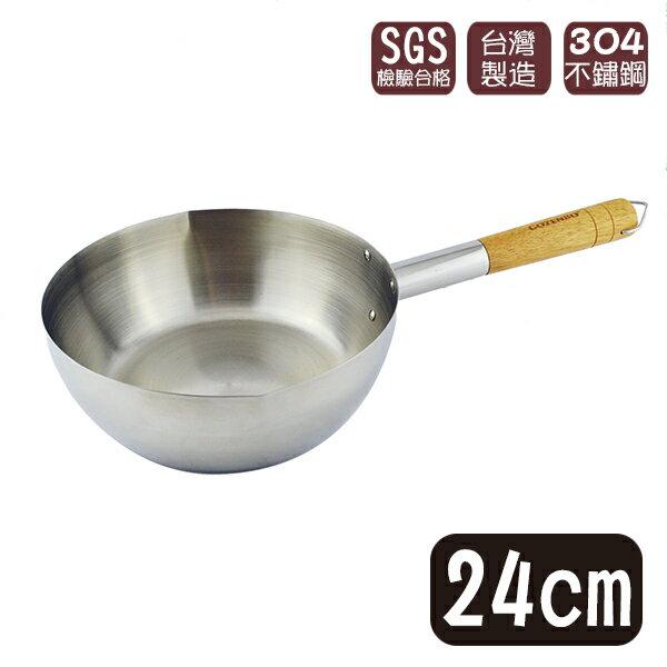 加長型不鏽鋼雪平鍋/湯鍋(無蓋)24cm