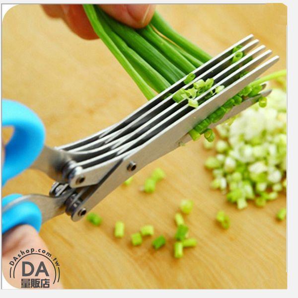 《居家用品任選四件88折》不鏽鋼 廚房 五層 蔥花 紫菜 辣椒 碎紙 香料 剪刀 顏色隨機(80-2412)