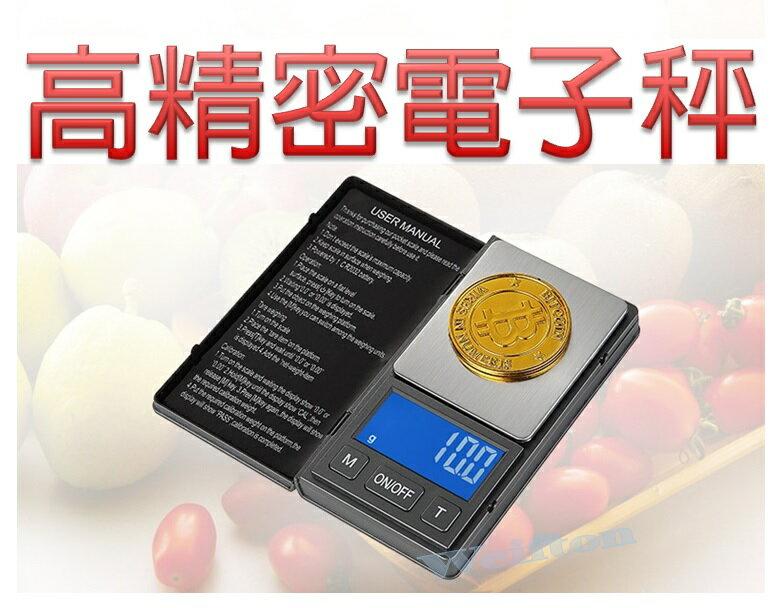 高精度迷你電子秤 500g/0.01g 便攜式電子秤 珠寶秤 藥材秤 食物秤 精準電子秤 手機秤 電子秤