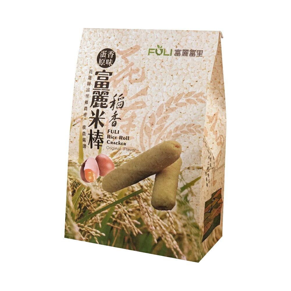 【富里農會】富麗稻香米棒-蛋香-140g-包(1包組)