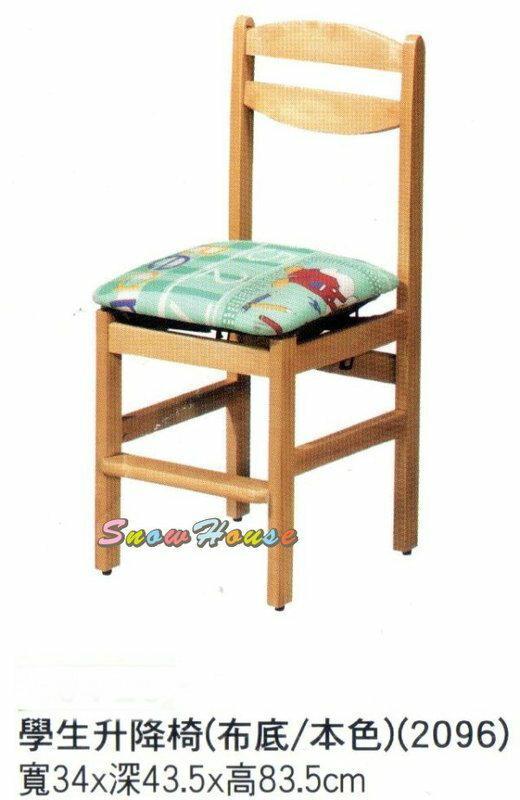 ╭☆雪之屋居家生活館☆╯R835-01 布底學生升降椅/課桌椅/木製/古色古香/懷舊