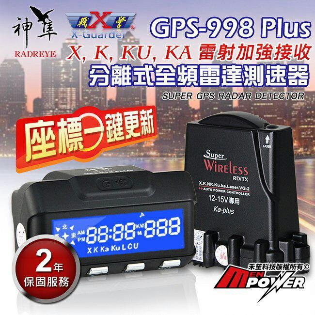 【免運費+免費安裝】X戰警 神隼 GPS 998 PLUS 全頻 雷達 分離式 測速器 神隼998