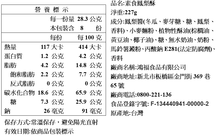[SNACKS MAP零食地圖]九福 素食鳳梨酥 227g 奶素 台灣名產 鳳梨酥 素食 獨立包裝  全館399 超取免運