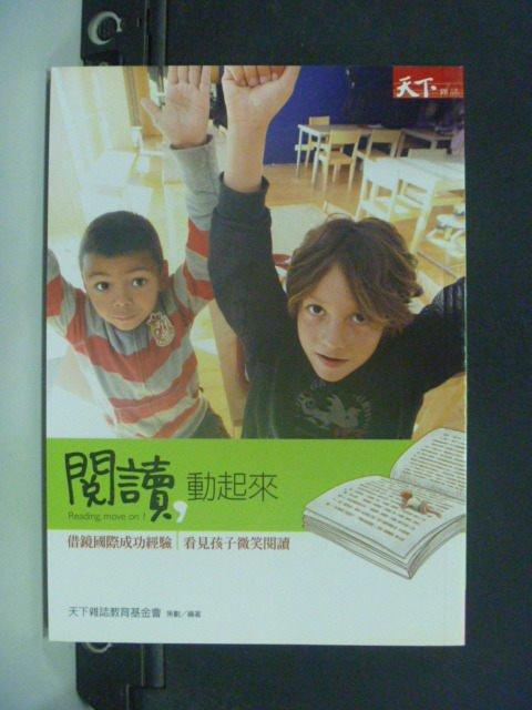 【書寶二手書T3/心理_GKB】閱讀,動起來─閱讀教育行動手冊_天下雜誌教育基金會編