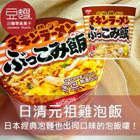 日本泡麵推薦到【豆嫂】日本泡麵 日清 元祖雞汁泡飯就在豆嫂的零食雜貨店推薦日本泡麵