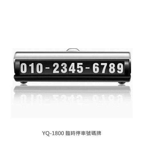 臨時停車號碼牌臨時停車牌暫時停車卡臨停牌汽車號碼牌停車電話牌開關式