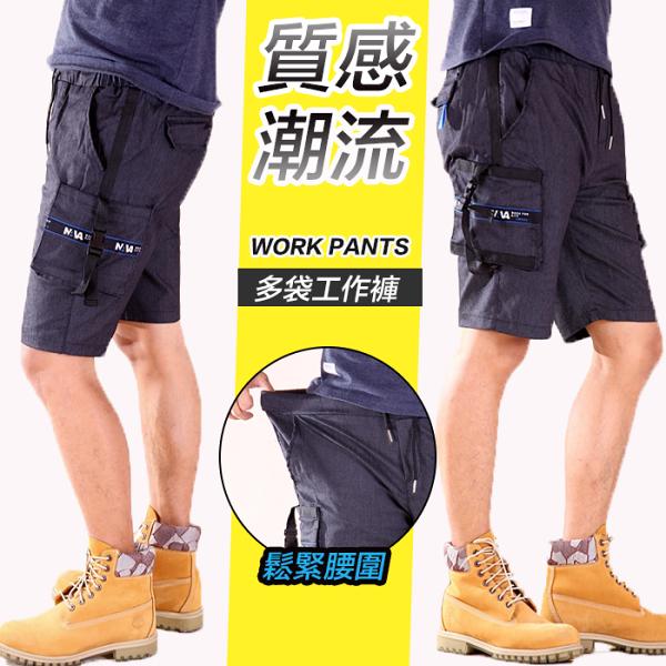 【CS衣舖】限量!美式造型立體側袋衝鋒工作短褲鬆緊帶褲頭2903