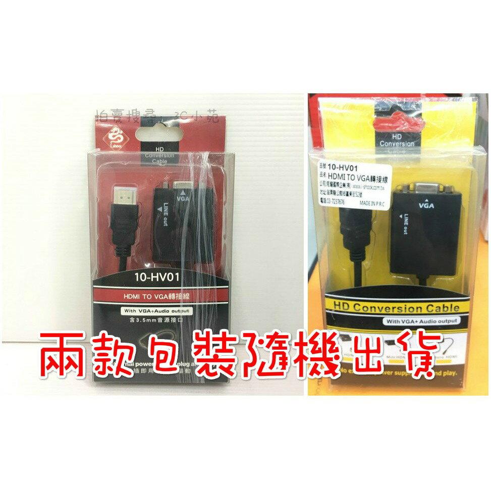 【Fun心玩】HDMI TO VGA 轉接線 HDMI訊號輸入轉成VGA螢幕輸出 GTX1060 1070 1080