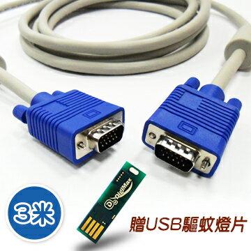 3米 VGA 15 pin公對公 高品質影像傳輸連接線 贈USB驅蚊燈片