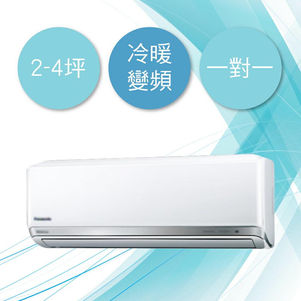 【DAIKIN大金】2-4坪新大關冷暖變頻一對一冷氣 RXV-22SVLT/FTXV-22SVLT