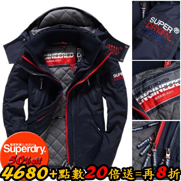 【男款】歲末出清極度乾燥 Superdry Arctic Wind Yachter遊艇夾克 縫線進階款 風衣 外套 深藍 深黑
