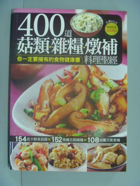 ~書寶 書T2/餐飲_ZBX~400 道菇類雜糧燉補料理聖經_楊桃文化