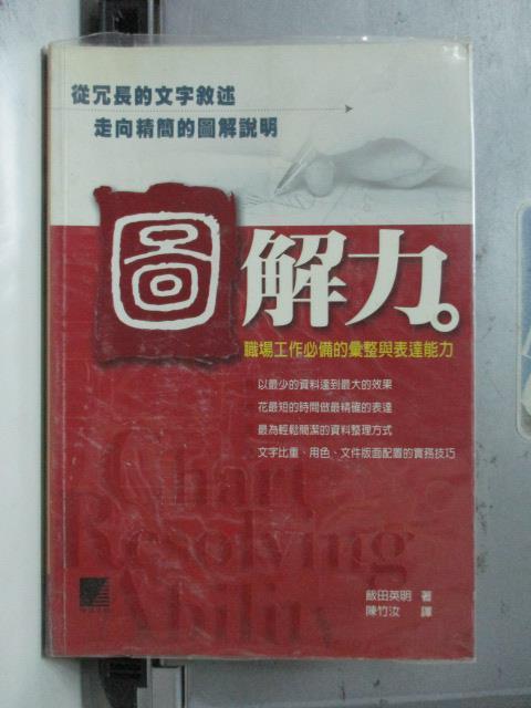 【書寶二手書T2/財經企管_ODG】圖解力:職場工作必備的彙整與表達能力_飯田英明