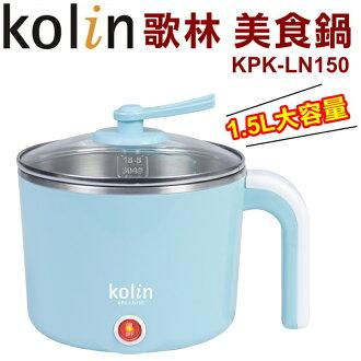 【歌林】1.5公升美食鍋/料理鍋KPK-LN150 保固免運-隆美家電