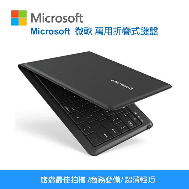 [喬傑數位]Microsoft 微軟 萬用折疊式鍵盤