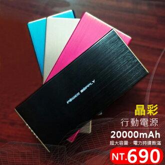 【MODE MAN】熱銷20000+型大容量行動電源 進口電芯 磨砂金屬質感 雙USB