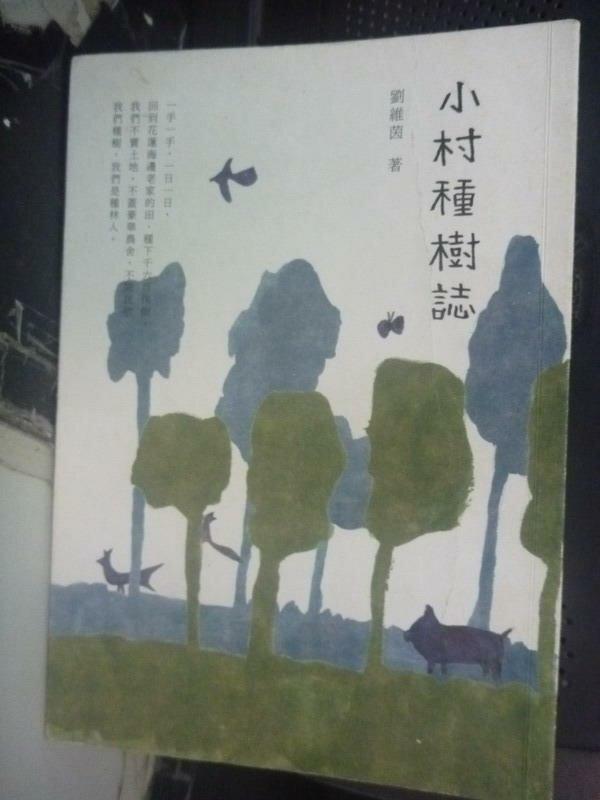 【書寶二手書T4/地理_ION】小村種樹誌_劉維茵