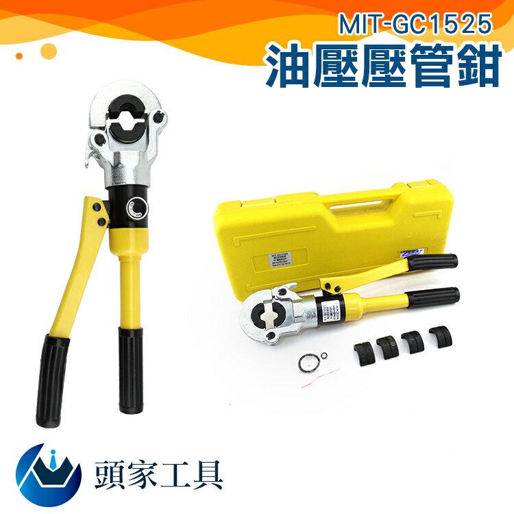 [頭家工具] MIT-GC1525 油壓壓管鉗 不鏽鋼壓管工具 管子鉗 壓接鉗 卡管鉗 壓管工具