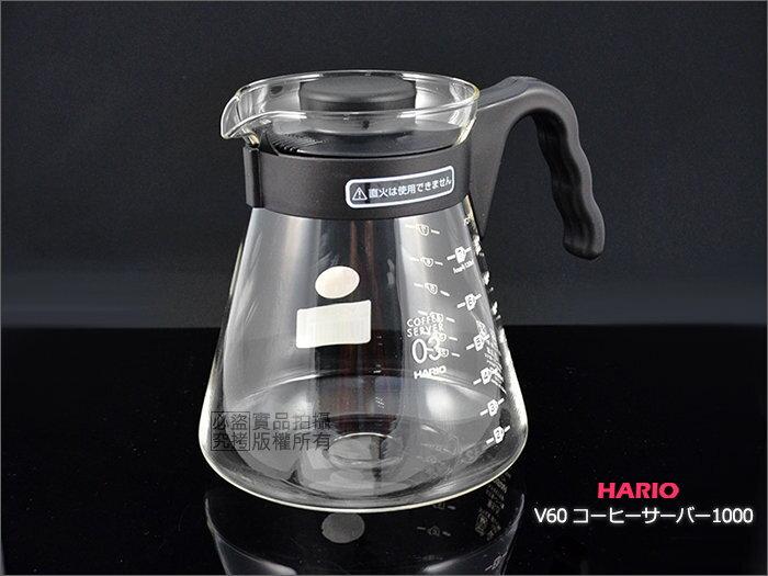 快樂屋♪ 日本製 HARIO V60 coffee serve VCS-03B 1000cc 咖啡玻璃壺.下壺.茶壺