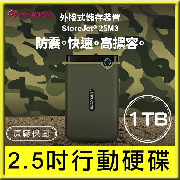 創見 Transcend StoreJet 25M3 1TB 2.5吋 行動硬碟 1T 防震 公司貨 隨身硬碟