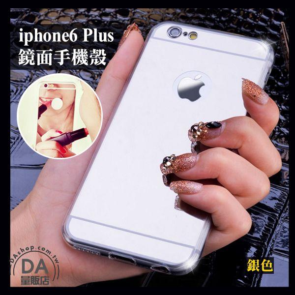 《DA量販店》iphone6 plus 5.5吋 手機殼 鏡面 銀色 矽膠框 鏡面背板 保護殼(80-1930)