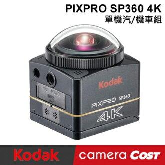 【加贈32g記憶卡+電池】柯達 KODAK PIXPRO SP360 4K 單機汽/機車組 環景攝影機 運動攝影機