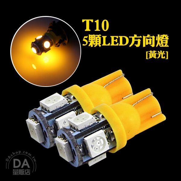 ~DA量販店H~T10 小炸彈 5 LED 黃光 散光 方向燈 ^(21~120^)