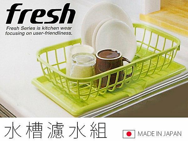 BO雜貨【SV3804】日本製 水槽濾水組 廚房水漕瀝水籃 瀝水架 杯架 碗盤架 筷架 廚房收納