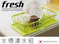 日本製 濾水 瀝水架 杯架 廚房收納