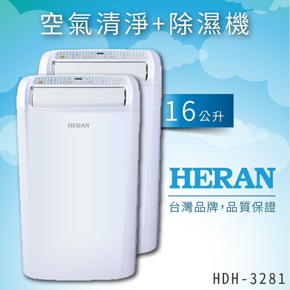 【量販2台】HERAN禾聯 HDH-3281 16L空氣清淨型除濕機 負離子 乾衣 除濕 節能省電 淨化 環保 低噪音 - 限時優惠好康折扣