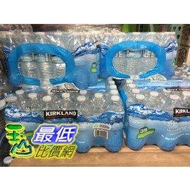 [COSCO代購 如果沒搶到鄭重道歉] Kirkland Signature 科克蘭 飲用水 500毫升 X 40瓶  W975398
