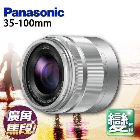 """Panasonic LUMIX G VARIO 35-100mm F4.0-5.6 銀色█公司貨█ 平輸另電洽""""正經800"""""""