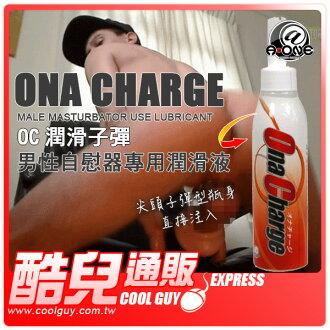 日本 @‧ONE OC 潤滑子彈 男性自慰器專用潤滑液 150ml ONA CHARGE MALE MASTURBATOR USE Lubricant 尖頭子彈型瓶身注入肛門深處 日本製造
