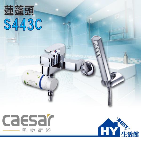 凱撒衛浴 Caesar S443C 蓮蓬頭 沐浴龍頭 台灣製造《HY生活館》水電材料專賣店